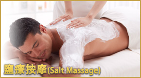 鹽療按摩(Salt Massage)