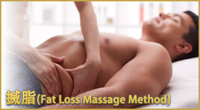 搣脂(Fat Loss Massage Method)